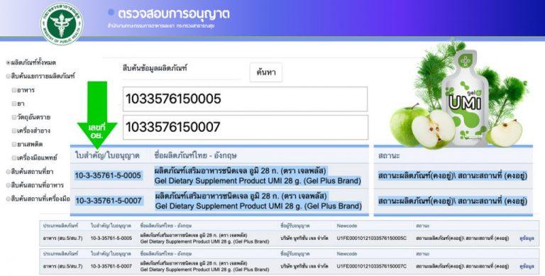 FDA-UMI-2-1024x519-1-768x389-1