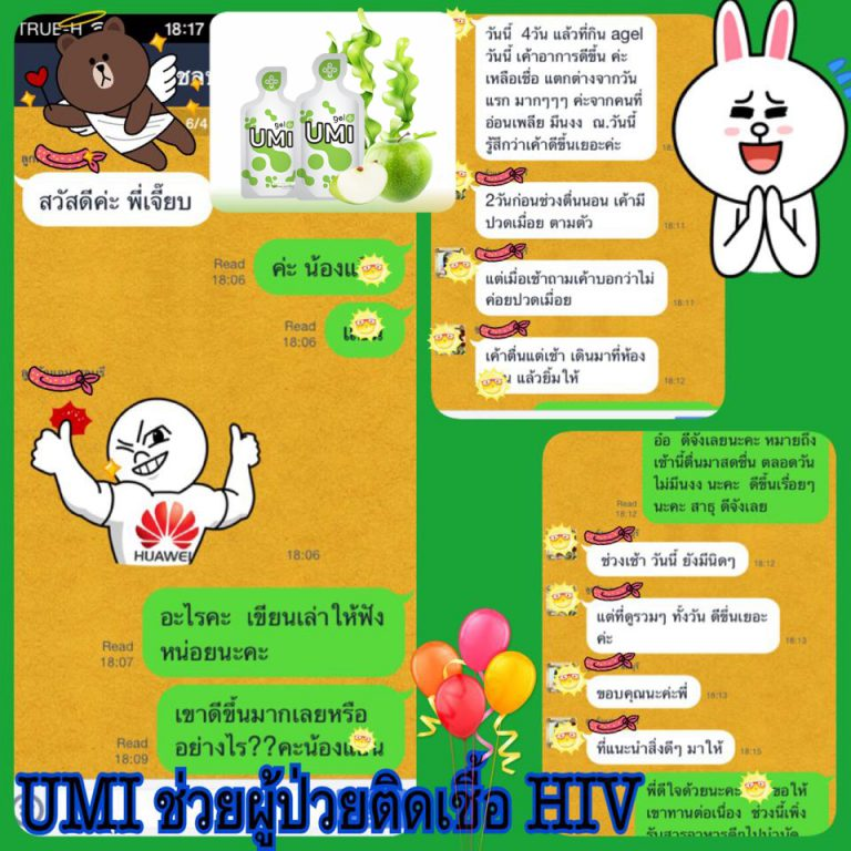 UMI-HIV10-768x768