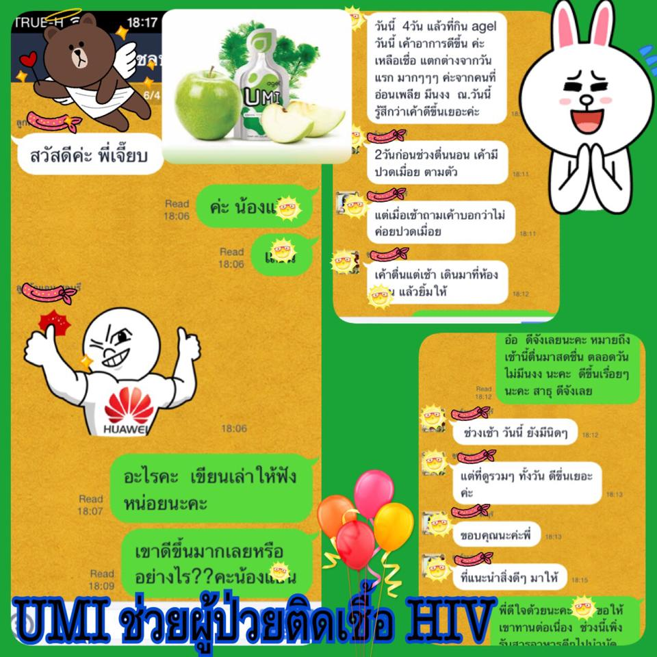 UMI HIV10