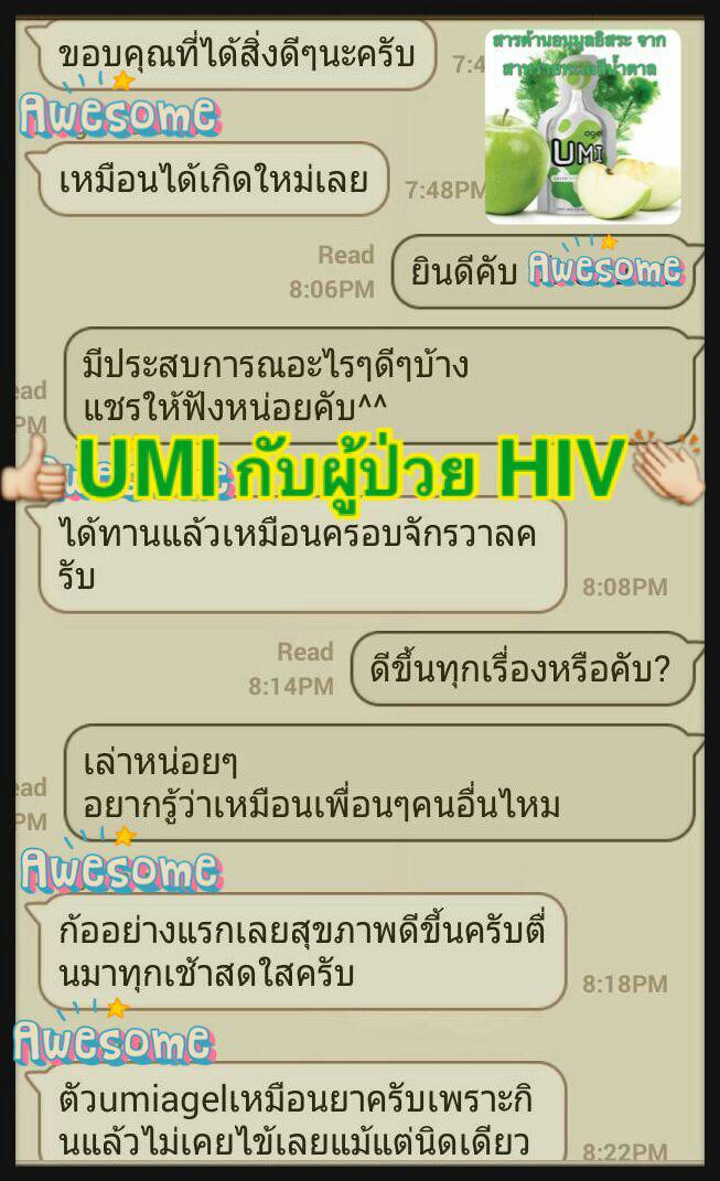 Sample-HIV-UMI